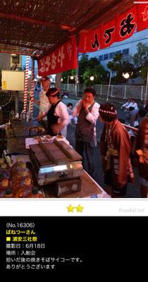 ばねつーさん:浦安三社祭, 2016.6.18