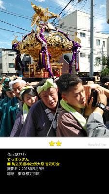 てっぽうさん:駒込天祖神社例大祭 宮元町会 , 2018年9月9日, 東京都文京区