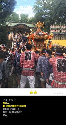 凛さん:北澤八幡神社 例大祭, 2016年9月4日