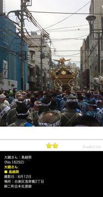 大鐵さん:鳥越祭, 6月12日, 台東区浅草橋2丁目, 柳二町・本社神輿渡御