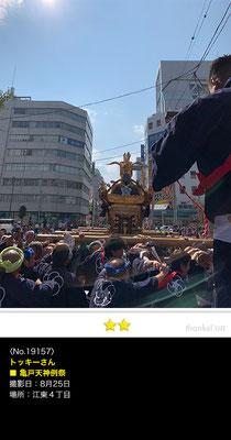 トッキーさん:亀戸天神例祭,2019年8月25日,東京都江東区