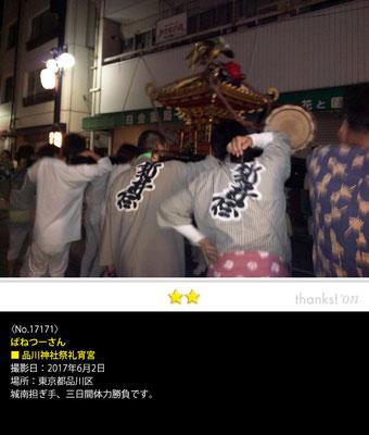 ばねつーさん:品川神社祭礼宵宮, 2017年6月2日,東京都品川区