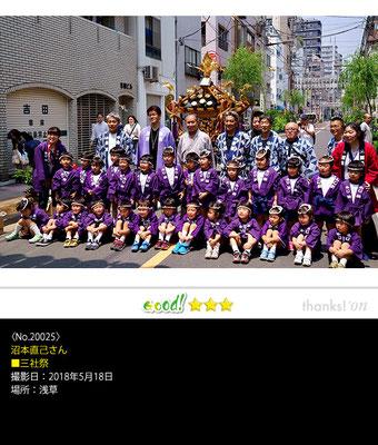 沼本直己さん:三社祭,2018年5月18日,浅草