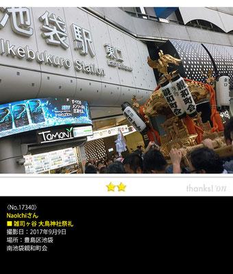 NaoIchiさん:雑司ヶ谷 大鳥神社祭礼, 2017年9月9日, 豊島区池袋