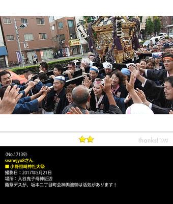 svanejyu8さん:小野照崎神社大祭, 2017年5月21日,入谷鬼子母神近辺