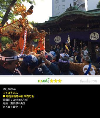 てっぽうさん:鐡砲洲稲荷神社 明石町会, 2018年5月4日, 東京都中央区