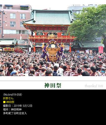 折野さん:神田祭 ,2019年5月12日,神田明神