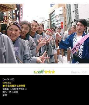 kuraさん:青山熊野神社御祭禮, 2018年9月30日, 外苑町会