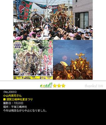 小山内英司さん:須賀三嶋神社夏まつり, 7月20日, 平塚三嶋神社, 今年は残念ながら中止になりました。