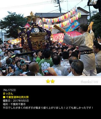 まっさん:千葉登渡神社例大祭, 2017年9月5日, 千葉県千葉市