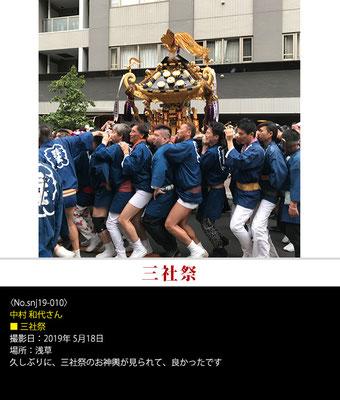 中村 和代さん:三社祭 ,2019年5月18日, 浅草