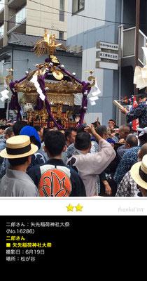 二郎さん:矢先稲荷神社大祭, 6月19日, 松が谷