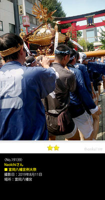NaoIchiさん:富岡八幡宮例大祭, 2019年8月11日, 東京都江東区, 富岡八幡宮