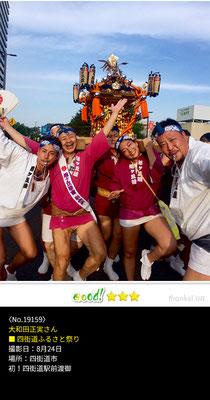 大和田正実さん:四街道ふるさと祭り,2019年8月24日,千葉県四街道市