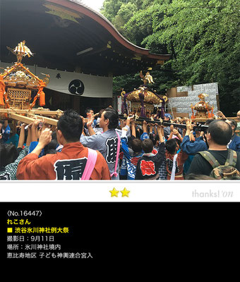 れこさん:渋谷氷川神社例大祭 子ども神輿, 2016年9月11日