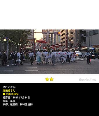 窪田純さん:京都・祇園祭, 2021年7月24日(土), 祇園, 御神霊渡御