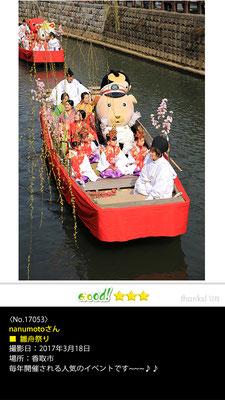 nanumotoさん:雛舟祭り, 2017年3月18日