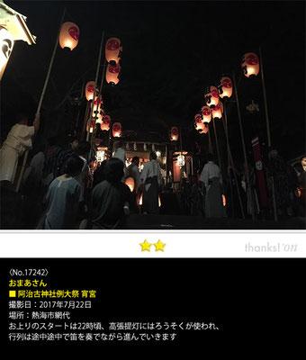 おまあさん:阿治古神社例大祭 宵宮, 2017年7月22日, 熱海市網代