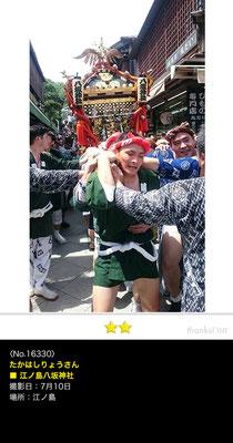 たかはしりょうさん:江ノ島八坂神社,2016.7.10