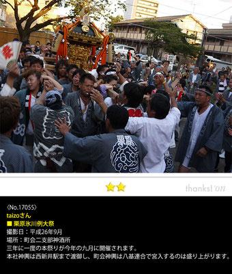taizoさん:栗原氷川例大祭, 2014年9月
