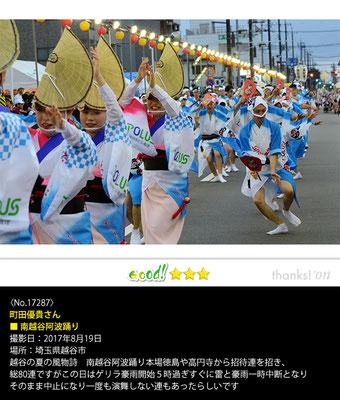 町田優貴さん:南越谷阿波踊り, 2017年8月19日, 埼玉県越谷市
