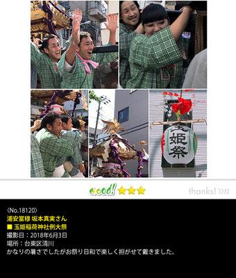 浦安當穆 坂本真実さん:玉姫稲荷神社例大祭, 2018年6月3日, 台東区清川