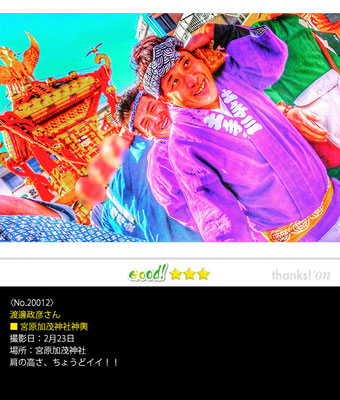 渡邊 政彦さん:宮原加茂神社神輿,2020年2月23日,埼玉県