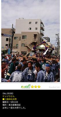 ケンゾウさん:三囲神社大祭 ,9月15日 , 東京都墨田区