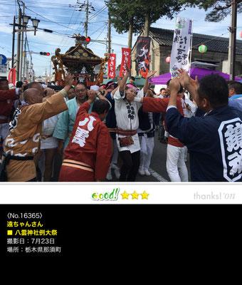 遠ちゃんさん:八雲神社例大祭, 2016年7月23日