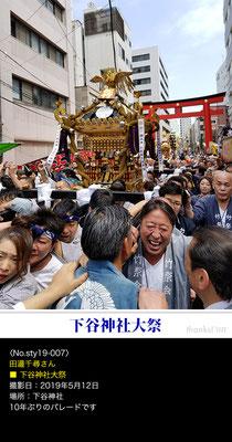 田邉千尋さん:下谷神社大祭, 2019年5月12日, 下谷神社