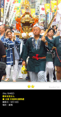 橋本友宏さん:大塚 天祖神社御祭禮, 2016年9月18日,巣鴨