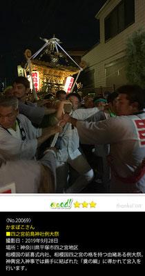 かまぼこさん:四之宮前鳥神社例大祭,2019年9月28日,神奈川県平塚市四之宮地区