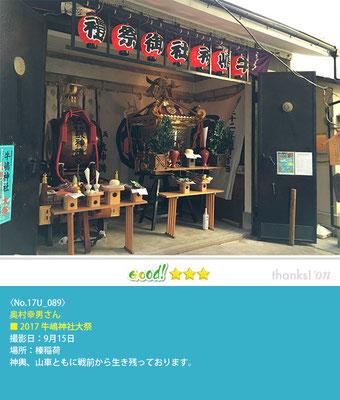 奥村幸男さん:2017牛嶋神社大祭, 榛稲荷, 2017年9月15日