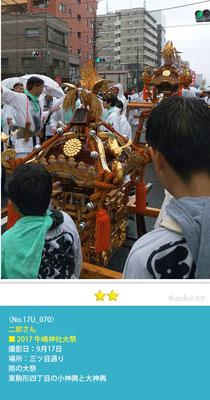 二郎さん:2017牛嶋神社大祭, 三ツ目通り, 2017年9月17日