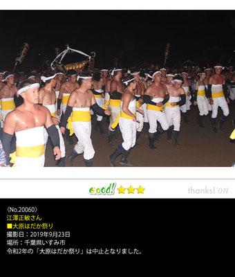 江澤正敏さん:大原はだか祭り,2019年9月23日,千葉県いすみ市
