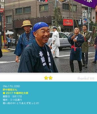 野中雅昭さん:牛嶋神社大祭, 三つ目通り, 9月17日
