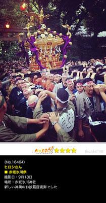 ヒロシさん:赤坂氷川祭, 2016年9月18日,赤坂氷川神社