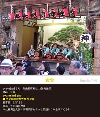 svanejyu8さん:矢先稲荷神社大祭 矢先祭, 6月19日, 囃子隊
