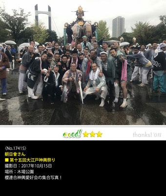 朝日會さん:第十五回大江戸神輿祭り, 2017年10月15日, 木場公園