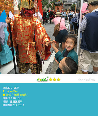 わっくんさん:牛嶋神社大祭, 墨田区業平, 2017年9月16日
