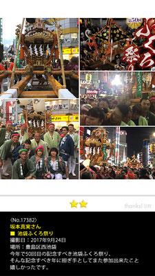 坂本真実さん:池袋ふくろう祭り, 2017年9月24日, 豊島区池袋