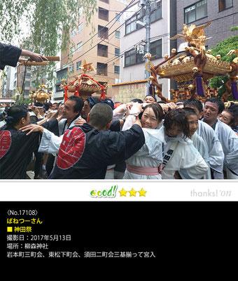 ばねつーさん:神田祭, 2017年5月13日