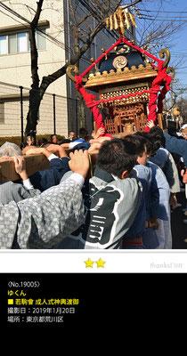 ゆくん:若駒會 成人式神輿渡御, 2019年1月20日, 東京都荒川区