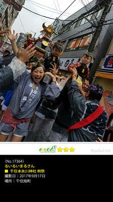 るいるいまるさん:千住本氷川神社 例祭, 2017年9月17日, 千住旭町