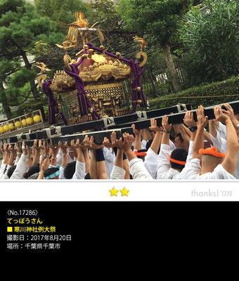 てっぽうさん:寒川神社例大祭, 2017年8月20日, 千葉県千葉市