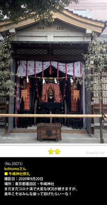 kohtomoさん:牛嶋神社祭礼, 2020年9月20日, 東京都墨田区・牛嶋神社