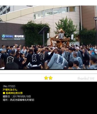 戸塚利治さん:長崎神社例大祭, 2017年9月9,10日, 西武池袋線椎名町駅前