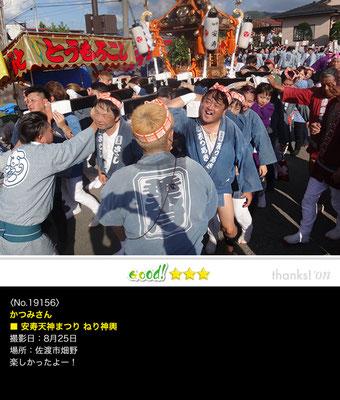 かつみさん:安寿天神まつり ねり神輿, 2019年8月25日,佐渡市