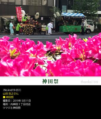 山田 浩之さん:神田祭 ,2019年5月11日,内神田1丁目付近