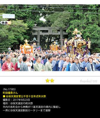 町田優貴さん:谷保天満宮菅公千百十五年式年大祭, 2017年9月23日, 東京都国立市